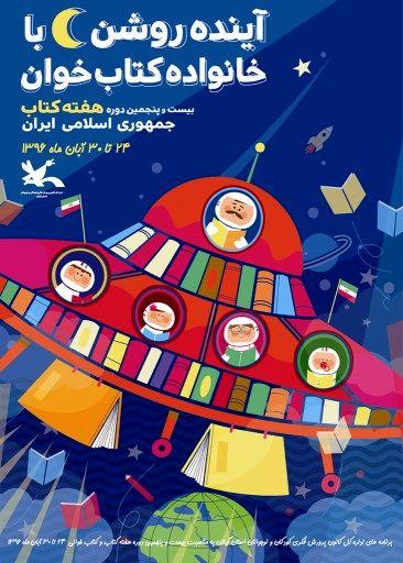 آینده روشن، با خانواده کتابخوان