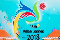 زمان فروش بلیت های بازیهای آسیایی مشخص شد/ خرید بلیت به صورت آنلاین