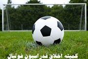 محرومیت رئیس کانون هواداران باشگاه پرسپولیس و سپاهان