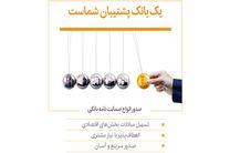 انواع ضمانت نامه بانکی در شعبه های بانک پاسارگاد صادر می شود