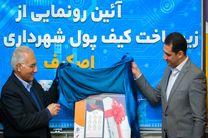 توزیع 4.8 میلیون قطعه کارت شهروندی در اصفهان