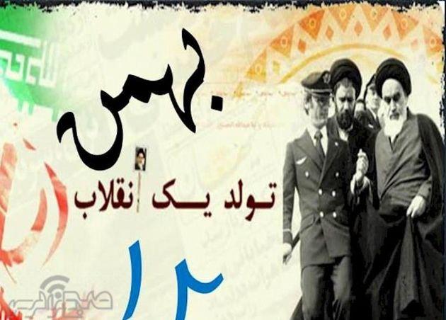 اعلام محدودیت های ترافیکی روز 12 بهمن در اصفهان