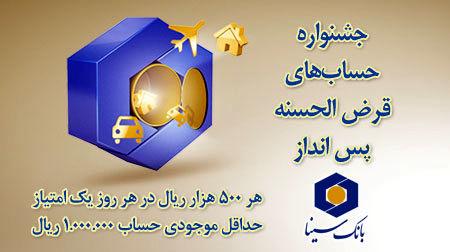 آخرین مهلت افتتاح حساب برای شرکت در جشنواره حساب های قرض الحسنه بانک سینا