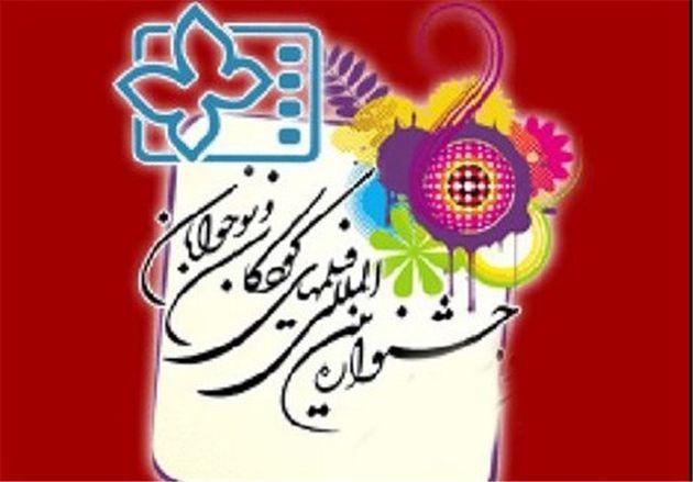 جشنواره بین المللی فیلم های کودکان و نوجوانان اصفهان را به همه دنیا معرفی کرده است