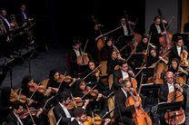 کنسرت ارکستر سمفونیک تهران در باغ عفیفآباد شیراز