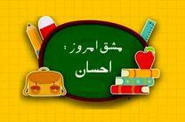 پویش مشق مهر در بهزیستی اصفهان راهاندازی شد