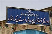 سهم بالای آموزش و پرورش استان در موفقیتهای کشوری