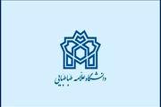انجمن اسلامی دانشجویان آزاداندیش دانشگاه علامه طباطبایی