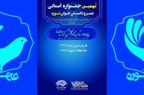 ثبت  260 اثر در  دبیرخانه نهمین جشنواره استانی شعر و داستان جوان سوره