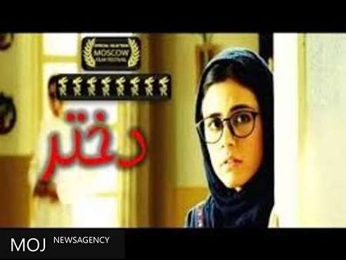 فیلم دختر ۳ جایزه اول جشنواره مسکو را گرفت