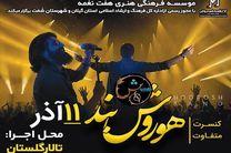 کنسرت موسیقی پاپ هوروش بند برای اولین بار در شفت برگزار می شود