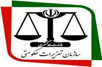 حکم پرونده قاچاق پوشاک در آذربایجان غربی صادر شد