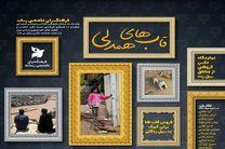 نخستین نمایشگاه عکس از مناطق سیل زده در اصفهان برگزار می شود