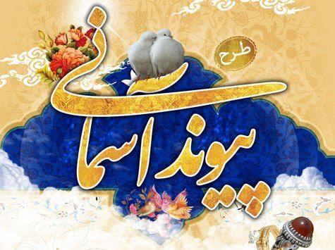 جشن پیوند آسمانی 100 زوج ناشنوا در اصفهان