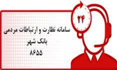 ارتباط مستقیم تلفنی با مدیرعامل موسسه صندوق ذخیره کارکنان بانک شهر