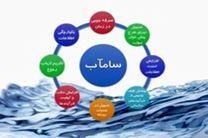 """سامانه """"ساماب"""" در استان اصفهان اجرایی می شود"""