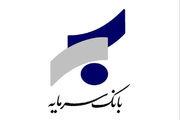 سکته یکی از اعضای هیئت مدیره سابق بانک سرمایه تایید شد