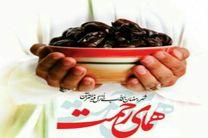 اجرای طرح ملی همای رحمت در استان اصفهان /برپایی سفره های مهربانی در ماه مبارک رمضان بین نیازمندان