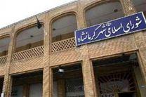 انتخابات شورای شهر کرمانشاه در هیئت عالی نظارت استان تائید شد