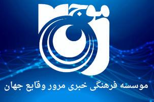 مروری بر مهم ترین اخبار بین الملل چهارشنبه 3 بهمن 1397
