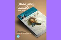 فصلنامه «برگ فرهنگ» در باغموزه نگارستان رونمایی میشود