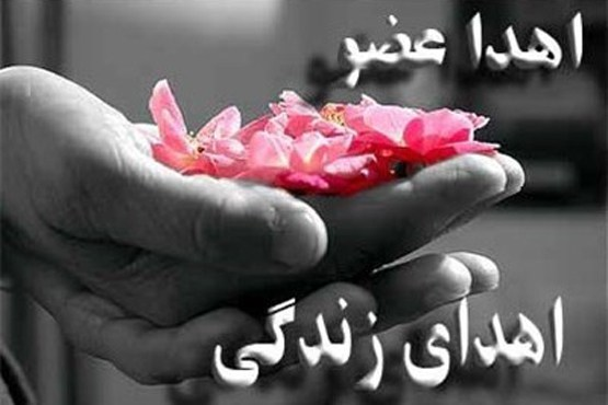 اهدا عضو جوان مرگ مغزی به سه بیمار نیازمند در اصفهان