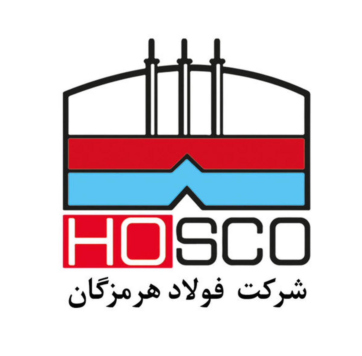 تجلیل از شرکت فولاد هرمزگان در جشنواره شهید رجایی