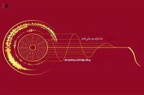 اعضای شورای سیاستگذاری جشنواره موسیقی فجر منصوب شدند