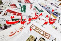 ساسان شیخی، رئیس هیات مدیره خانه مطبوعات مازندران شد