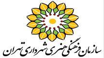 فرهنگسراهای تهران به شهروندان مشاوره حقوقی رایگان می دهند