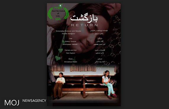 داستان روحانی ایرانی به جشنواره گرنویل فرانسه راه یافت