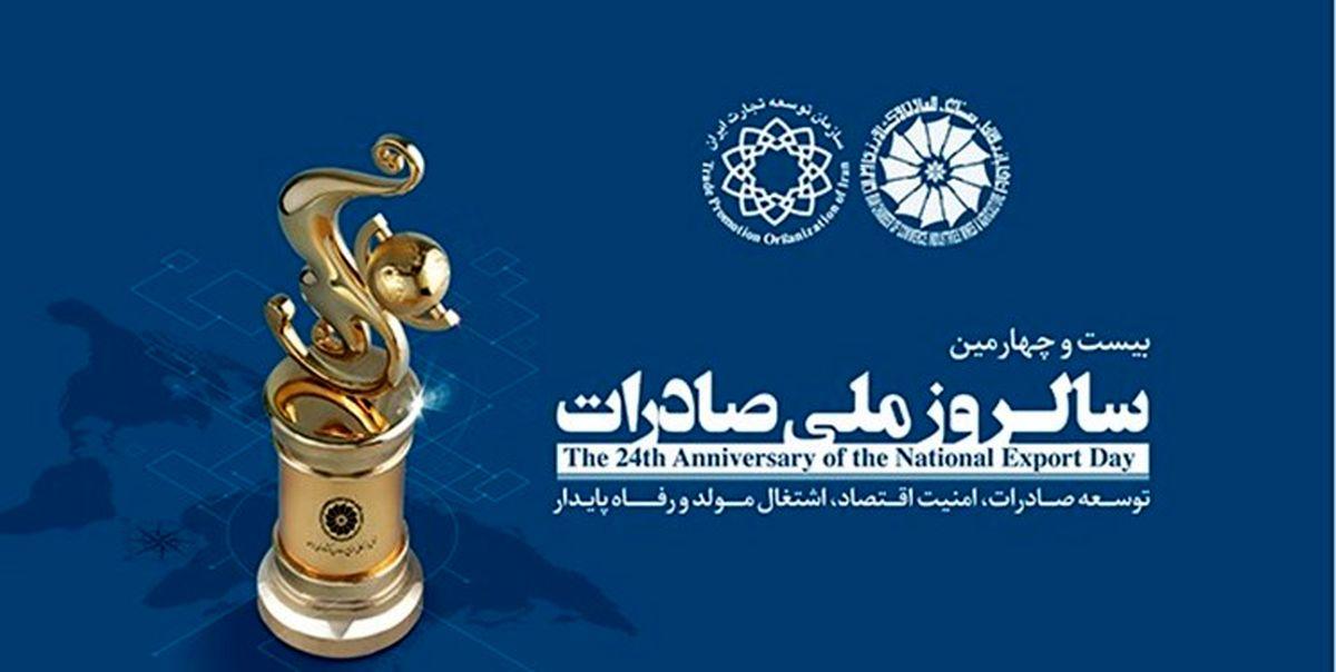 مراسم روز ملی صادرات در اتاق بازرگانی ایران آغاز شد