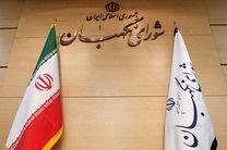 اطلاعیه شورای نگهبان برای درگذشت سرلشکر فیروزآبادی