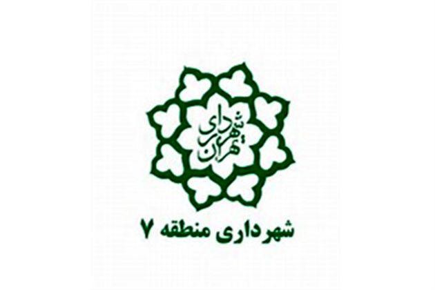 بازگشایی تقاطع خیابان های یوسفی–شهید بهشتی در منطقه 7