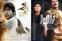 حمایت فیلم اولی ها جواب داد/درخشش فیلم های فارابی در جشنواره فیلم فجر