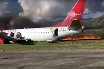 هواپیمای پرو با 141 سرنشین دچار سانحه شد