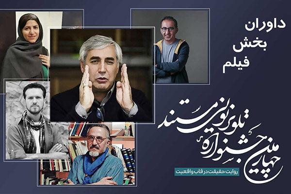 ابراهیم حاتمیکیا در ترکیب ۵ نفره داوران چهارمین جشنواره تلویزیونی مستند