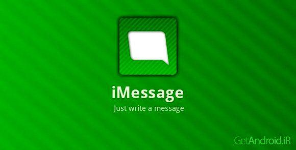 برنامه «iMessage» با اندروید سازگار میشود