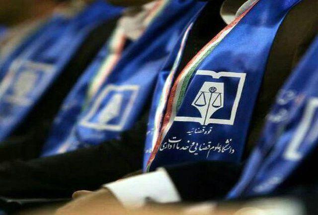 مراسم تحلیف و ادای سوگند جمعی از کارآموزان قضایی تهران برگزار شد