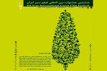 ششمین جشنواره بینالمللی فیلم سبز ایران در لاهیجان