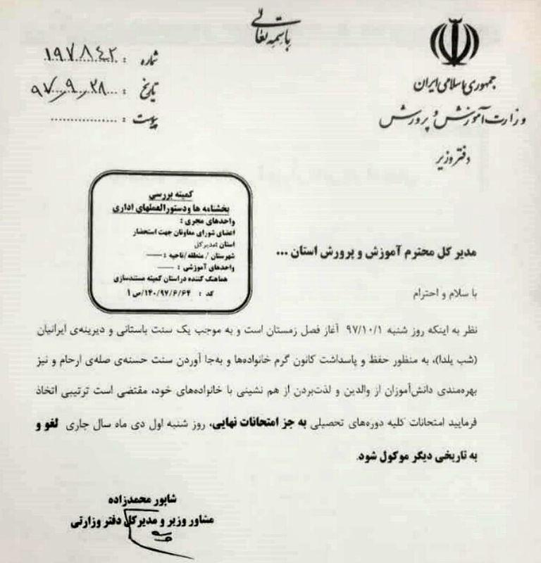 لغو امتحانات مدارس روز شنبه در تمامی استان ها تصویب شد