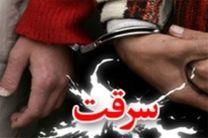 سارق سابقهدار در شهرستان آققلا دستگیر شد