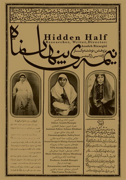 تماشای «نیمه پنهان ماه» فردا در تهران
