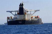 تغییر نام نفتکش ایرانی گریس ۱ به آدریان دریا