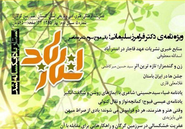 انتقاد فعالان سیاسی و رسانهای گلستان به ترویج تفکرات مارکسیستی در نشریه استارباد