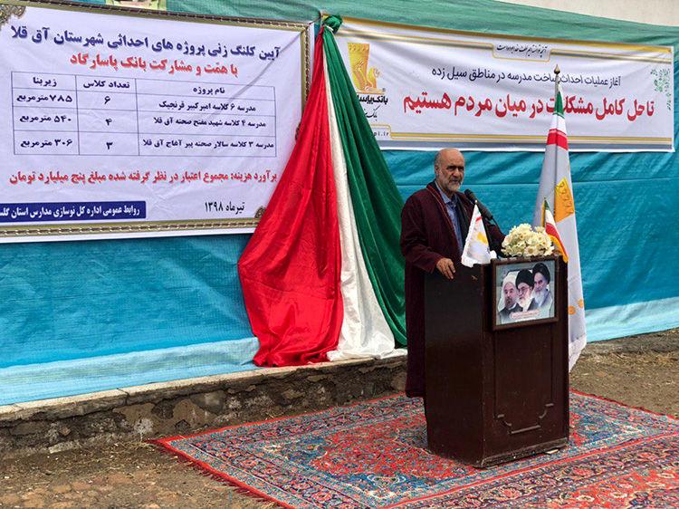آغاز ساخت 3 مدرسه در مناطق سیلزده استان گلستان توسط بانکپاسارگاد