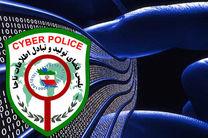 هشدار پلیس فتای اصفهان در خصوص کلاهبرداری از طریق واریز مبالغ به حساب افراد