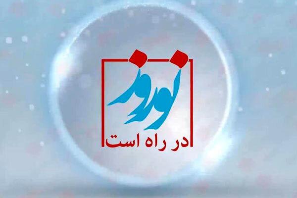 حضور گردشگر و مسافر در ایام نوروز در البرز ممنوع شد