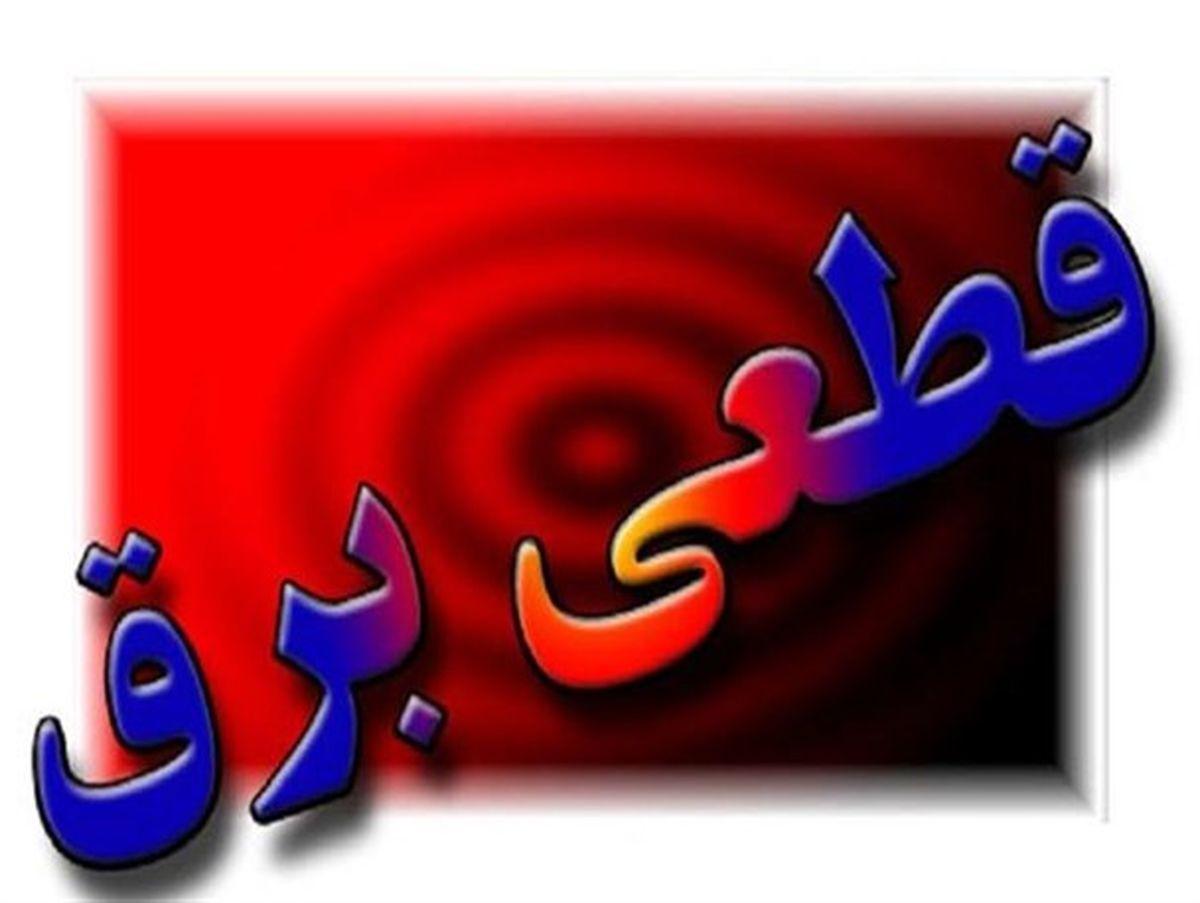 برنامه قطعی برق  مناطق مختلف شهر تهران در ۷ بهمن ۹۹ اعلام شد