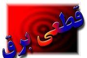 اعلام برنامه خاموشی استان در تاریخ 11 بهمن ماه